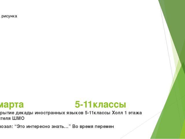 10 марта 5-11классы Открытие декады иностранных языков 5-11классы Холл 1 этаж...