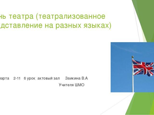 День театра (театрализованное представление на разных языках) 16 марта 2-11 6...