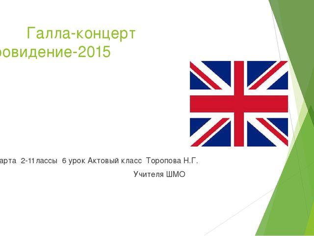 Галла-концерт Евровидение-2015 19марта 2-11лассы 6 урок Актовый класс Торопо...
