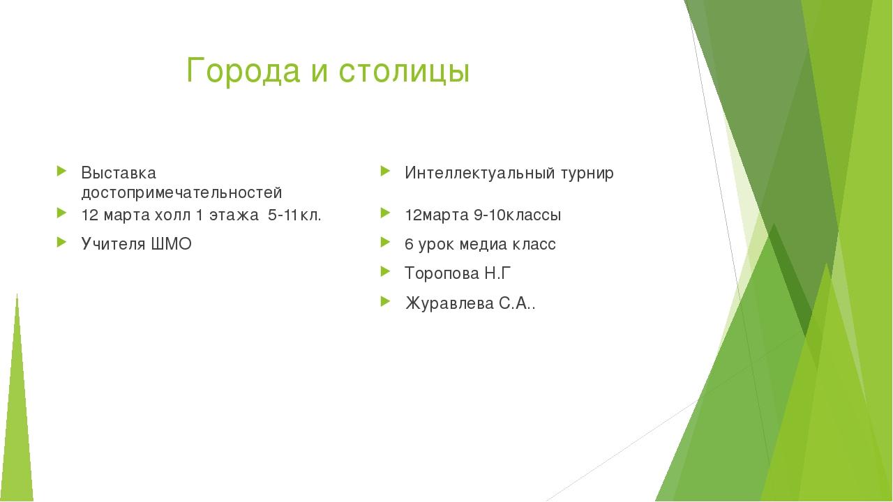 Города и столицы Выставка достопримечательностей 12 марта холл 1 этажа 5-11к...