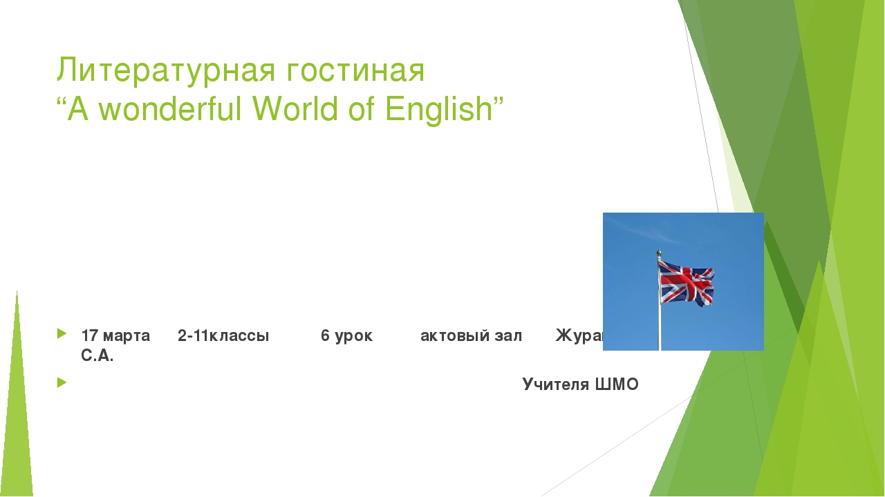 "Литературная гостиная ""A wonderful World of English"" 17 марта 2-11классы 6 ур..."