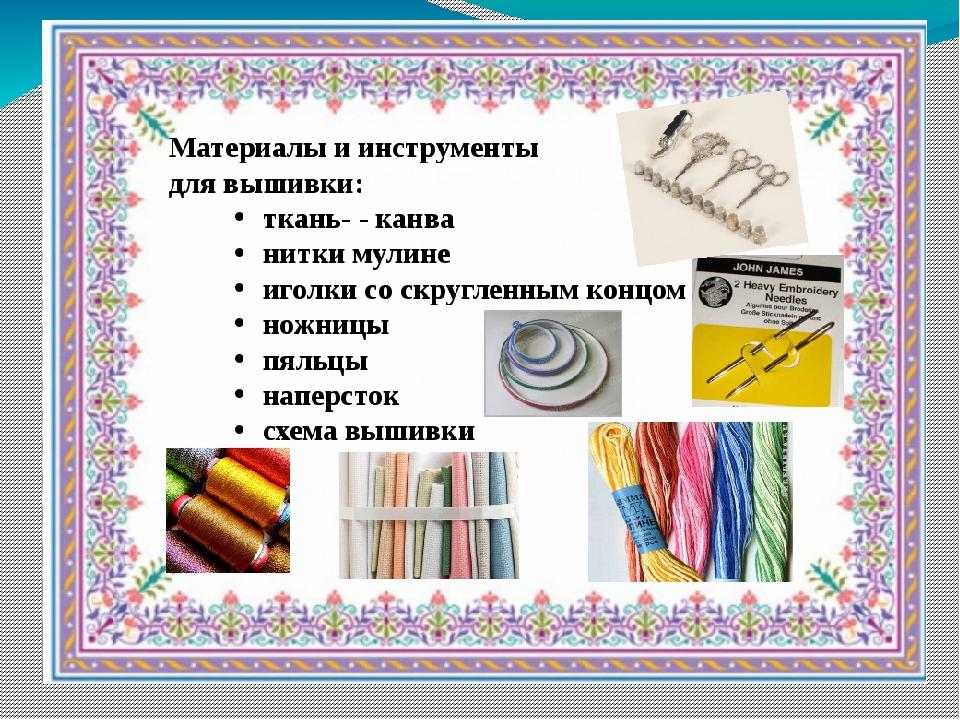 Вышивка крестом. Урок 1. Материалы для вышивки - MyJane