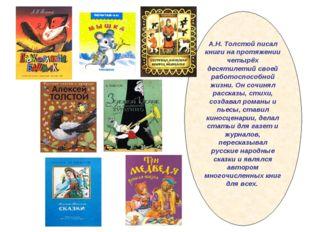 А.Н. Толстой писал книги на протяжении четырёх десятилетий своей работоспособ