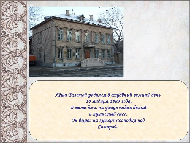 Лёша Толстой родился в студёный зимний день 10 января 1883 года, в этот день...