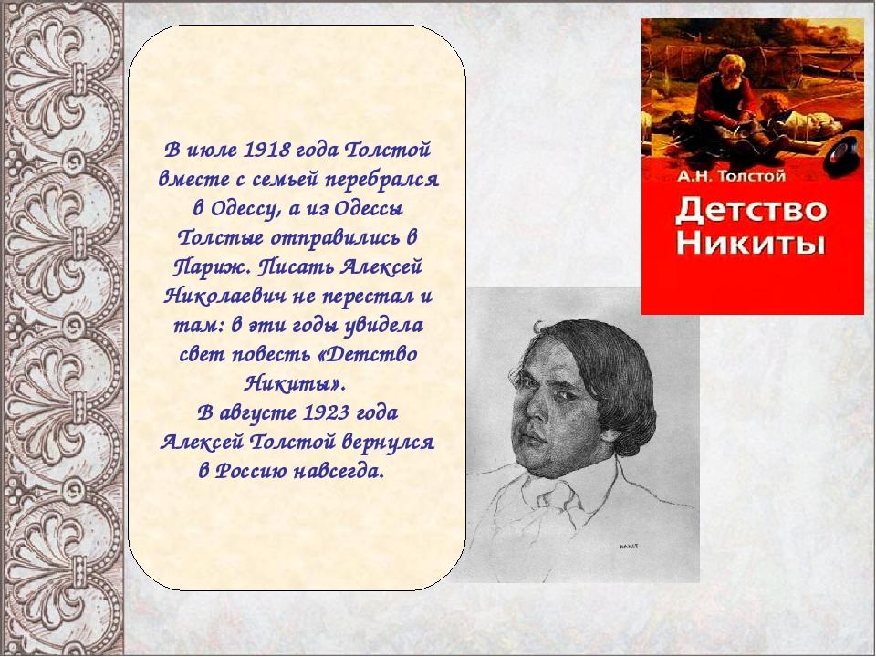 В июле 1918 года Толстой вместе с семьей перебрался в Одессу, а из Одессы Тол...
