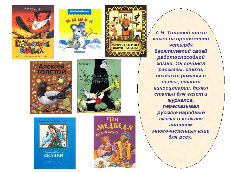 А.Н. Толстой писал книги на протяжении четырёх десятилетий своей работоспособ...