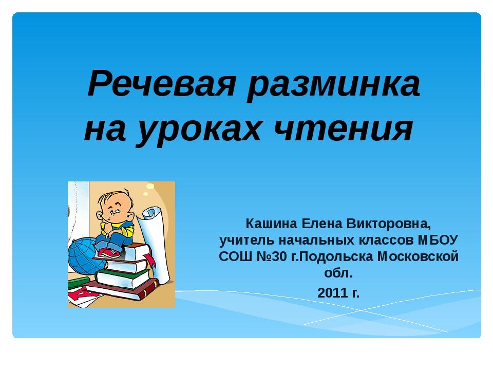 Речевая разминка на уроках чтения Кашина Елена Викторовна, учитель начальных...