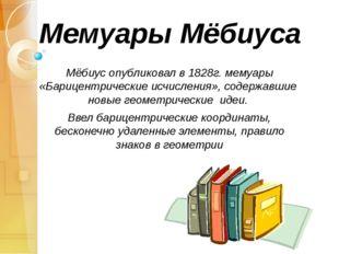 Мемуары Мёбиуса Мёбиус опубликовал в 1828г. мемуары «Барицентрические исчисл