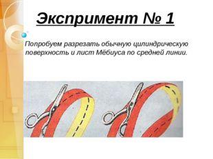 Экспримент № 1 Попробуем разрезать обычную цилиндрическую поверхность и лист