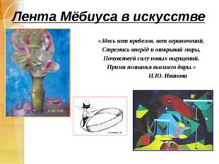 Лента Мёбиуса в искусстве «Здесь нет пределов, нет ограничений, Стремись впер