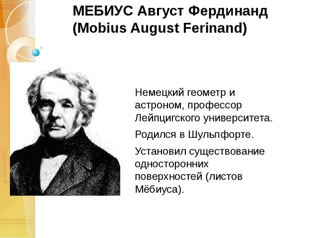 МЕБИУС Август Фердинанд (Mobius August Ferinand) Немецкий геометр и астроном...
