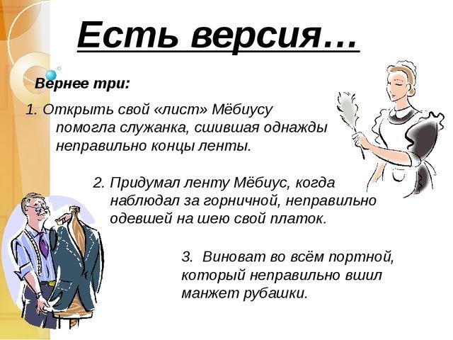 Есть версия… Вернее три: 1. Открыть свой «лист» Мёбиусу помогла служанка, сш...