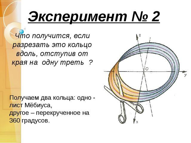 Эксперимент № 2 Что получится, если разрезать это кольцо вдоль, отступив от...