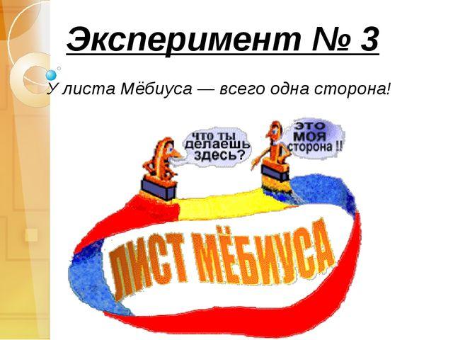 Эксперимент № 3 У листа Мёбиуса — всего одна сторона!