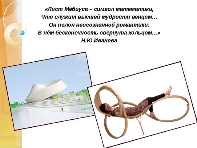 «Лист Мёбиуса – символ математики, Что служит высшей мудрости венцом… Он поло...