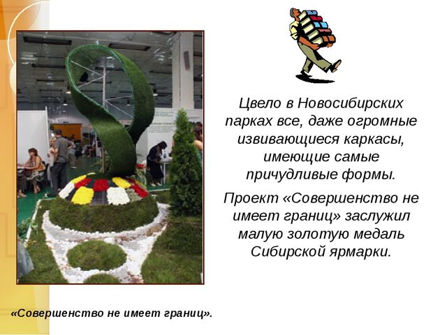 Цвело в Новосибирских парках все, даже огромные извивающиеся каркасы, имеющие...
