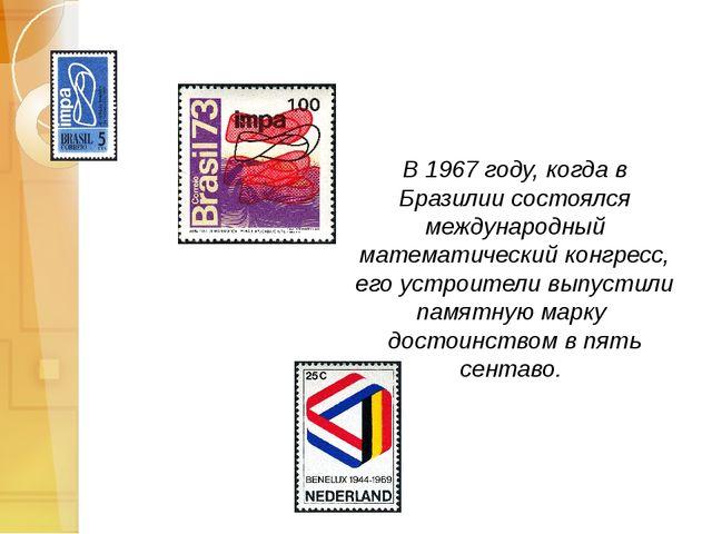 В 1967 году, когда в Бразилии состоялся международный математический конгресс...