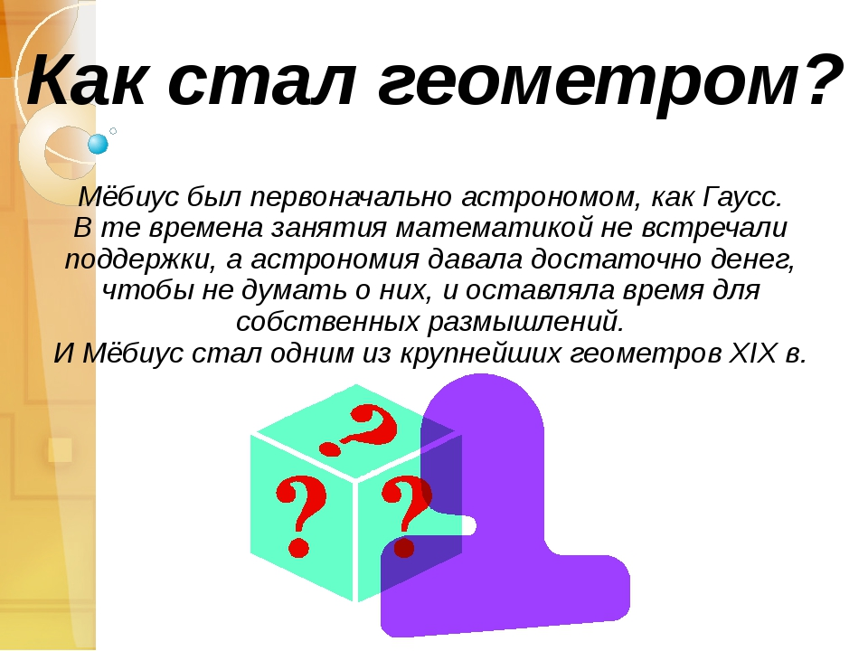 Как стал геометром? Мёбиус был первоначально астрономом, как Гаусс. В те вре...