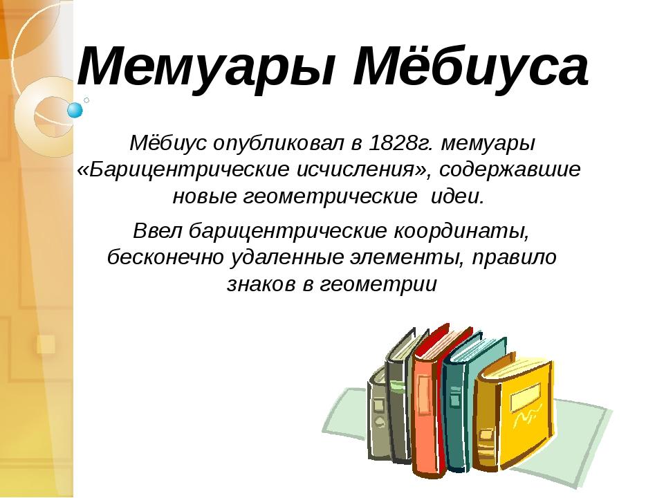 Мемуары Мёбиуса Мёбиус опубликовал в 1828г. мемуары «Барицентрические исчисл...