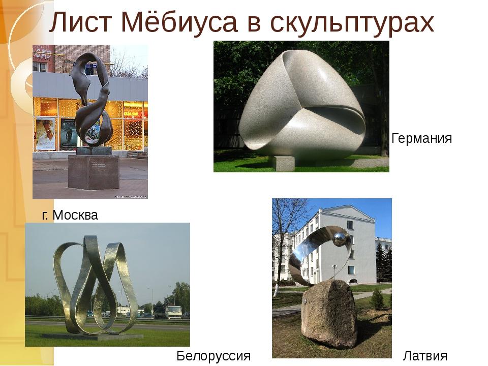 Лист Мёбиуса в скульптурах г. Москва Германия Белоруссия Латвия