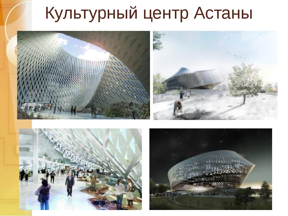 Культурный центр Астаны