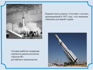 * Первый запуск ракеты «Спутник» в космос, произведенный в 1957 году, стал зн