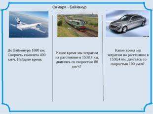 * Самара - Байканур До Байконура 1680 км. Скорость самолета 400 км/ч. Найдите