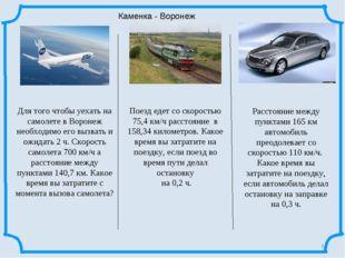 * Каменка - Воронеж Поезд едет со скоростью 75,4 км/ч расстояние в 158,34 кил