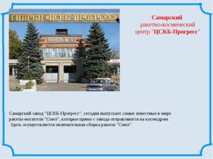 """* Самарский завод """"ЦСКБ-Прогресс"""", сегодня выпускает самые известные в мире р"""