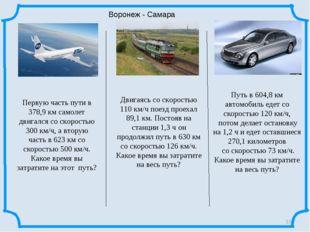 * Воронеж - Самара Путь в 604,8 км автомобиль едет со скоростью 120 км/ч, пот