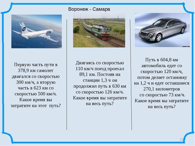 * Воронеж - Самара Путь в 604,8 км автомобиль едет со скоростью 120 км/ч, пот...