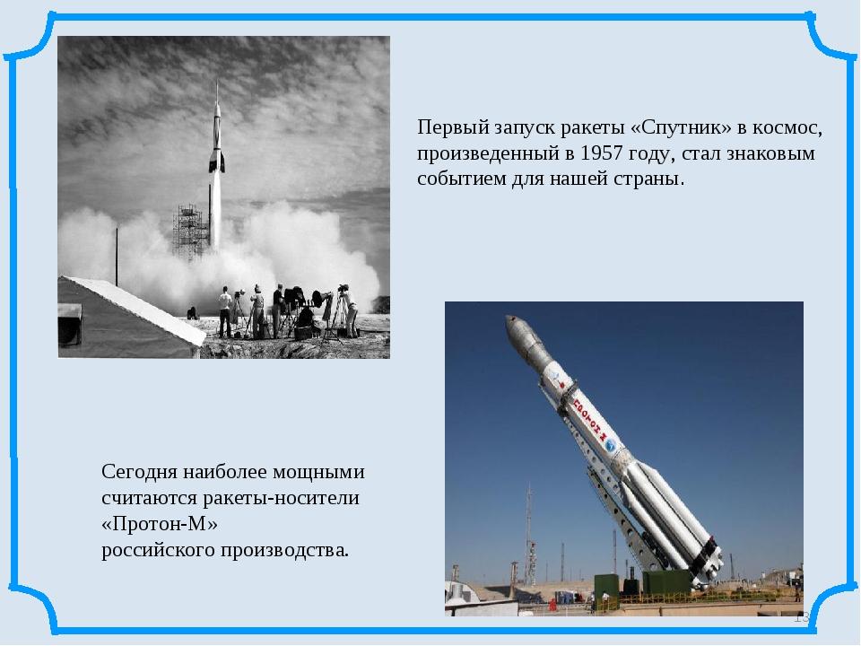 * Первый запуск ракеты «Спутник» в космос, произведенный в 1957 году, стал зн...