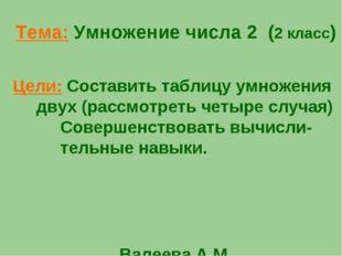 Тема: Умножение числа 2 (2 класс) Цели: Составить таблицу умножения двух (рас