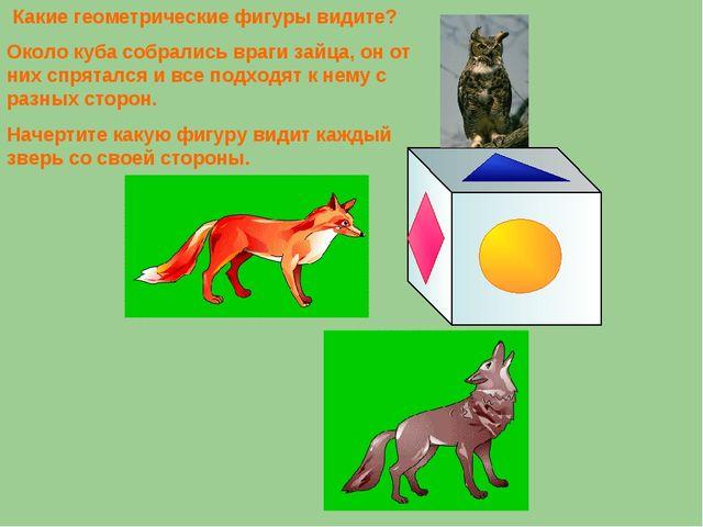 Какие геометрические фигуры видите? Около куба собрались враги зайца, он от...