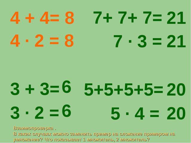 Взаимопроверка . В каких случаях можно заменить пример на сложение примером н...