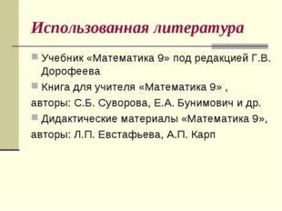 Использованная литература Учебник «Математика 9» под редакцией Г.В. Дорофеева