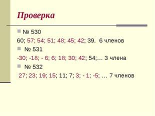 Проверка № 530 60; 57; 54; 51; 48; 45; 42; 39. 6 членов № 531 -30; -18; - 6;