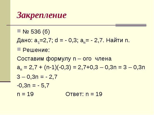 Закрепление № 536 (б) Дано: а1=2,7; d = - 0,3; an= - 2,7. Найти n. Решение: С...