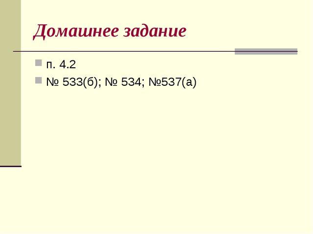 Домашнее задание п. 4.2 № 533(б); № 534; №537(а)