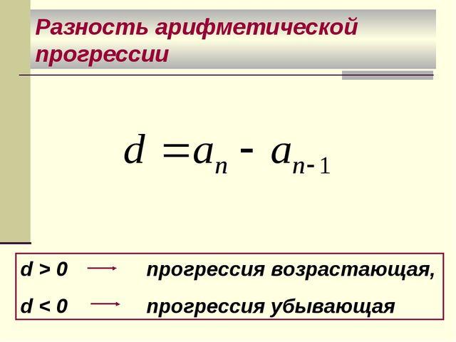 Разность арифметической прогрессии