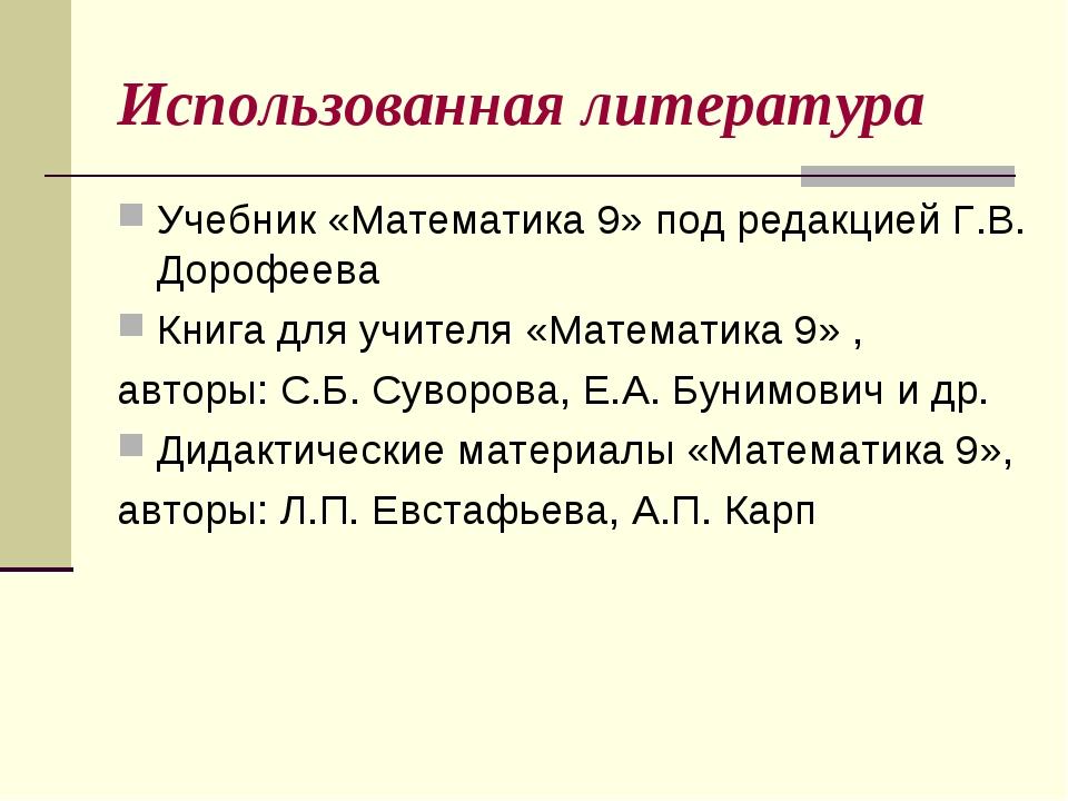 Использованная литература Учебник «Математика 9» под редакцией Г.В. Дорофеева...