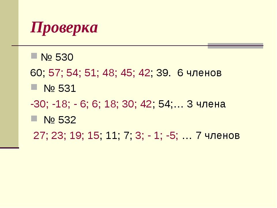 Проверка № 530 60; 57; 54; 51; 48; 45; 42; 39. 6 членов № 531 -30; -18; - 6;...
