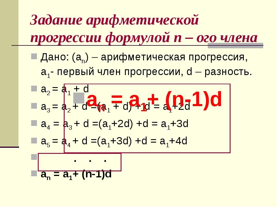 Задание арифметической прогрессии формулой n – ого члена Дано: (аn) – арифмет...