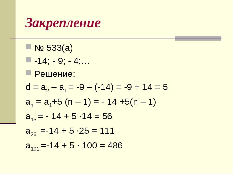 Закрепление № 533(а) -14; - 9; - 4;… Решение: d = a2 – a1 = -9 – (-14) = -9 +...