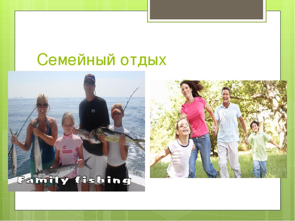 Семейный отдых На рыбалке В парке