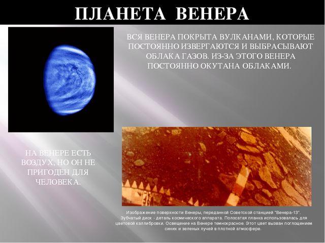ПЛАНЕТА ВЕНЕРА Изображение поверхности Венеры, переданной Советской станцией...