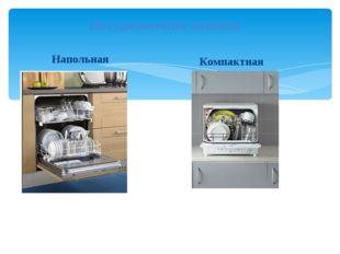Посудомоечная машина Напольная Компактная