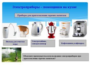 Электроприборы – помощники на кухне Электрочайник, электросамовар Фильтр для