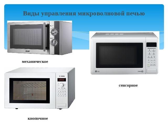 Виды управления микроволновой печью механическое кнопочное сенсорное