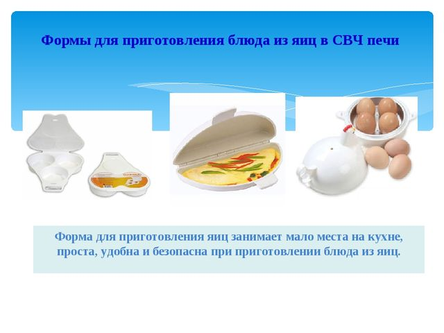 Формы для приготовления блюда из яиц в СВЧ печи Форма для приготовления яиц з...